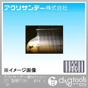 アクリサンデー板(XYシリーズ) 型板アクリ(アクリル板) ルミネ 595×450 3ミリ 814 Y 3