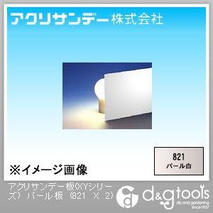 パール板(アクリル板) オパール(白) 300×450×2(mm) 821 X 2