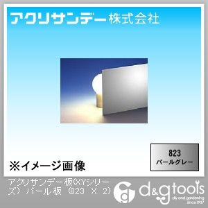 アクリサンデー板(XYシリーズ) パール板(アクリル板) グレー 300×450 2ミリ (823 X 2)