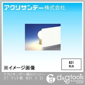 マット板(アクリル板) 乳白 300×450×2(mm) 831 X 2