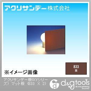マット板(アクリル板) ブラウン(茶) 300×450×2(mm) 833 X 2