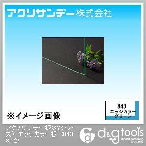エッジカラー板(アクリル板) グリーン 300×450×2(mm) 843 X 2