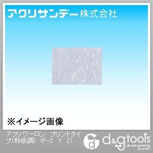 アクリワーロン プリントタイプ(和紙調) ワーロン雲竜 600×450×2(mm) P-2 Y 2