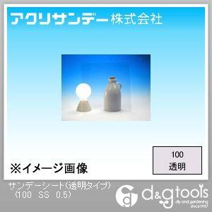 アクリサンデー サンデーシート(透明タイプ) 透明 300×300×0.5(mm) 100 SS 0.5