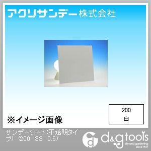 アクリサンデー サンデーシート(不透明タイプ) 白 300×300×0.5(mm) 200 SS 0.5