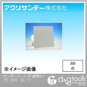 サンデーシート(不透明タイプ) 白 SS(300×300) 1.0ミリ (200 SS 1)