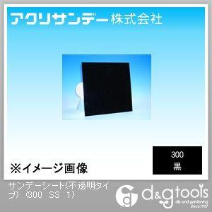 サンデーシート(不透明タイプ) 黒 300×300×1(mm) 300 SS 1