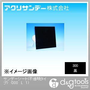 サンデーシート(不透明タイプ) 黒 910×600×1(mm) 300 L 1