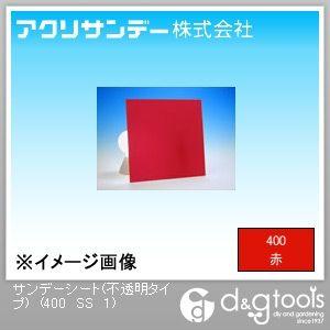 アクリサンデー サンデーシート(不透明タイプ) 赤 300×300×1(mm) 400 SS 1