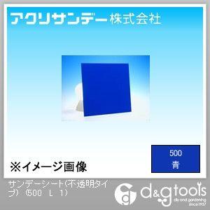 アクリサンデー サンデーシート(不透明タイプ) 青 910×600×1(mm) 500 L 1