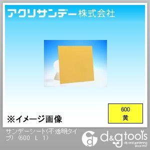 アクリサンデー サンデーシート(不透明タイプ) 黄 910×600×1(mm) 600 L 1
