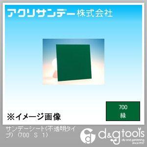 アクリサンデー サンデーシート(不透明タイプ) 緑 910×300×1(mm) 700 S 1