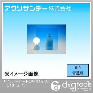 アクリサンデー サンデーシート(透明タイプ) 青 910×300×1(mm) 510 S 1
