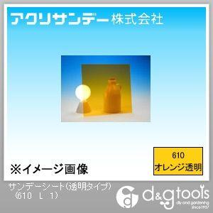 サンデーシート(透明タイプ) オレンジ透明 L(910×600) 1.0ミリ (610 L 1)