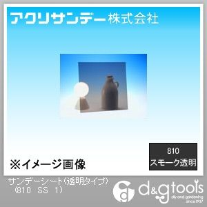アクリサンデー サンデーシート(透明タイプ) スモーク 300×300×1(mm) 810 SS 1