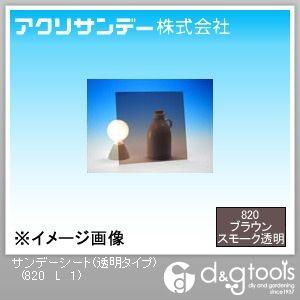 アクリサンデー サンデーシート(透明タイプ) ブラウンスモーク 910×600×1(mm) 820 L 1