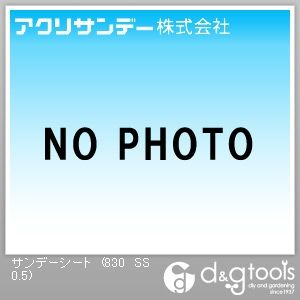 サンデーシート(不透明タイプ) ミラー 300×300×0.5(mm) 830 SS 0.5