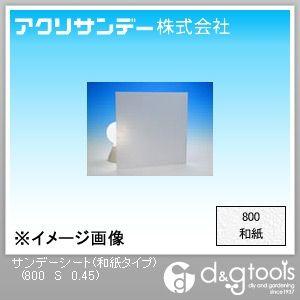 アクリサンデー サンデーシート(和紙タイプ) 和紙 910×300×0.45(mm) 800 S 0.45
