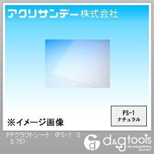 PPクラフトシート(ポリプロピレン) ナチュラル S(490×565) 0.75ミリ (PS-1 S 0.75)