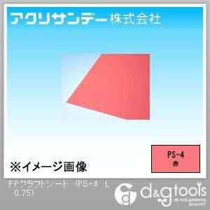 PPクラフトシート(ポリプロピレン) 赤 L(565×980) 0.75ミリ PS-4 L 0.75