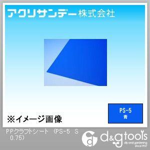 PPクラフトシート(ポリプロピレン) 青 S(490×565) 0.75ミリ (PS-5 S 0.75)