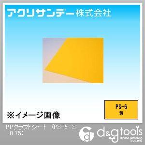 アクリサンデー PPクラフトシート 黄 490×565×0.75(mm) PS-6 S 0.75