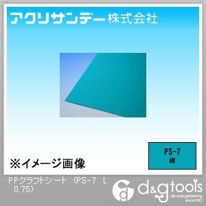 PPクラフトシート(ポリプロピレン) 緑 L(565×980) 0.75ミリ (PS-7 L 0.75)