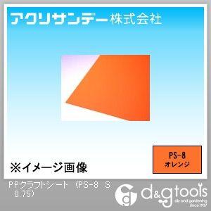 アクリサンデー PPクラフトシート オレンジ 490×565×0.75(mm) PS-8 S 0.75