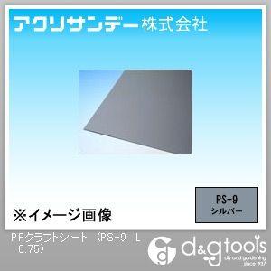 PPクラフトシート(ポリプロピレン) シルバー L(565×980) 0.75ミリ (PS-9 L 0.75)
