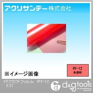 PPクラフトフィルム(ポリプロピレン) 赤透明 650×460 0.2ミリ (PF-12 0.2)