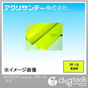 PPクラフトフィルム 黄透明 650×460×0.2(mm) PF-14 0.2