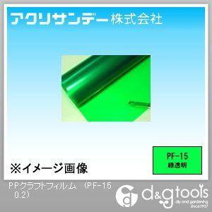PPクラフトフィルム(ポリプロピレン) 緑透明 650×460 0.2ミリ PF-15 0.2