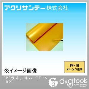 PPクラフトフィルム(ポリプロピレン) オレンジ透明 650×460 0.2ミリ (PF-16 0.2)