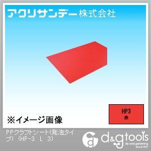 アクリサンデー PPクラフトシート(発泡タイプ) 赤 450×900×3(mm) HP-3 L 3