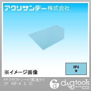 PPクラフトシート(発泡タイプ)(ポリプロピレン) 青 300×450 3ミリ HP-4 S 3