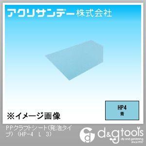 アクリサンデー PPクラフトシート(発泡タイプ) 青 450×900×3(mm) HP-4 L 3