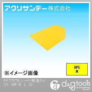 アクリサンデー PPクラフトシート(発泡タイプ) 黄 450×900×3(mm) HP-5 L 3