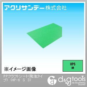 アクリサンデー PPクラフトシート(発泡タイプ) 緑 300×450×3(mm) HP-6 S 3