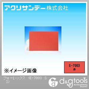 フォーレックス(低発泡塩ビ板)S 赤 300×450×3 (E-7003 S 3)