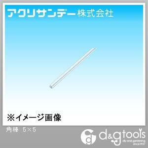 プラスチック棒 角棒 透明 5×5 5ミリx5ミリx1m