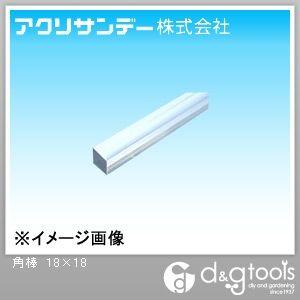 プラスチック棒 角棒 透明 18×18 18ミリx18ミリx1m