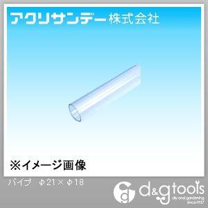 プラスチックパイプ バイプ 透明 φ21×φ18 21ミリx18ミリx1m