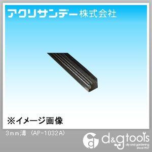 プラスチック棒 透明 3mm溝 10×10×500L (AP-1032A)