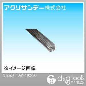 プラスチック棒 透明 2mm溝 10×10×500L AP-1024A