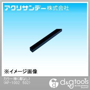 プラスチック棒カラー棒(溝なし) 黒 10×10×500L AP-1002 502
