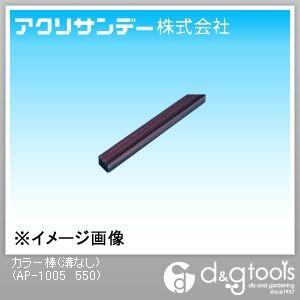 プラスチック棒カラー棒(溝なし) ブラウンスモーク透明 10×10×500L (AP-1005 550)