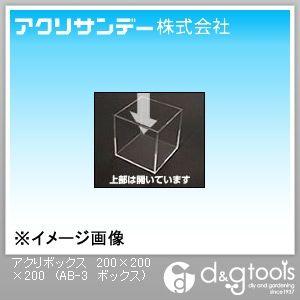 アクリボックス 透明 200×200×200 3.0ミリ (AB-3 ボックス)