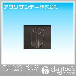 アクリボックス 透明 100×100×200 3.0ミリ AB-7 ボックス