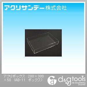 アクリボックス 透明 200×300×50×3.0(mm) AB-11