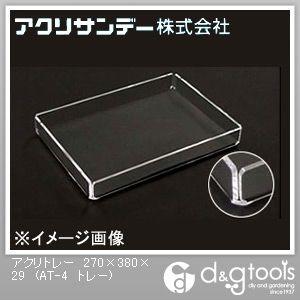 アクリトレー 透明 270×380×29×4.0(mm) AT-4